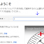 HP(ホームページ)を作ったのに検索しても出てこない時。