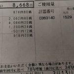 節約を意識したら2ヶ月で電気代60%を削減できました!5人家族でも3000円台です。