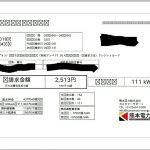 5人家族でも電気代が2千円代になりました。節約前より70%以上の削減!